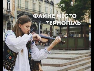 Файне місто Тернопіль - Ірина Марчак (Брати Гадюкіни кавер)