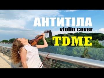 Iryna Marchak - TDME (Antytila violin cover)